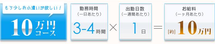 10万円コース