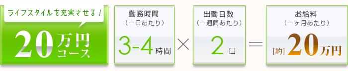 20万円コース